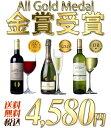 金賞 赤・泡・白ワイン 3本セット 【送料無料S】各750m...