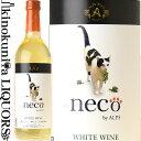 neco ワイン白 NV 白ワイン やや辛口 720ml / 長野県塩尻市 株式会社アルプス ALPS ネコ