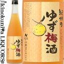 紀州のゆず梅酒 720ml / 中野BC / 国産の柚子果汁使用 【和歌山県産】【果実酒】
