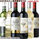 【赤3本&白3本】豪華AOCボルドー金賞受賞ワイン6本セット...