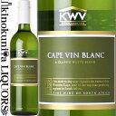 ショッピングかに KWV / ケープ ブラン [NV] 白ワイン やや辛口 750ml / 南アフリカ共和国 ケイ ダブリュー ヴィ KWV ケープ ブラン 白