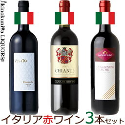 <strong>イタリア</strong>ワイン 赤ワイン3本セット ミディアムボディ 750ml【送料無料S】【送料無料 送料込み】【飲み比べS】【セットS】【赤S】【セレクトS】【福箱 福袋】【楽ギフ_のし宛書】【ギフト 贈り物】【あす楽】