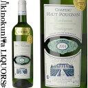 シャトー・オー・プーニャン 白 [2014]白ワイン 辛口 750ml フランス ボルドー AOCボルドーChateau Haut Pougnan Blanc2015年 マコン・グランヴァン・コンクール 金賞受賞 シャトー・オー・プニャン ボルドー・ブラン