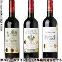 オールトリプル金賞受賞 ボルドー赤ワイン 3本セット/フラン...