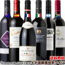 銘醸の地6か国赤ワイン6本セット 各750ml フランスイタリアスペインオーストラリアアルゼンチン南アフリカ ミディアムボディ〜フルボディ【送料無料】【飲み比べ】