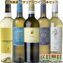 イタリア白ワイン 5本セット 辛口 750ml【送料無料S】【セットS】【白S】【白 辛口】【セレクトS】【福袋】【飲み比べS】【smtb-tk】【楽ギフ_のし宛書】【あす楽】
