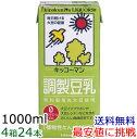 【4箱】キッコーマン・調整豆乳1000ml×6本×4箱 [常温保存可能]【豆乳 お買い得!】