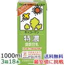 【3箱】キッコーマン・特濃調製豆乳1リッター/1000ml×6本×3箱[常温保存可能]【豆乳