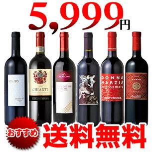セレクト イタリア 赤ワイン ミディアムボディ ミックス