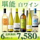 ぶどう品種や産地の個性が光る、香り高い6種類の白ワインをセレクトしました!!