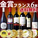 『コスパ抜群!』&『旨安!』まさにゴールドメダルな美味しさ!金賞フランス赤ワインセット
