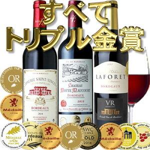トリプル ボルドー 赤ワイン フランス ミディアムボディ