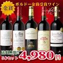 豪華AOCボルドー金賞受賞赤ワイン5本セット【送料無料