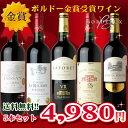 豪華AOCボルドー金賞受賞赤ワイン5本セット【送料無料S】送...