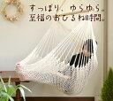 グランピングに!至福のゆりかご チェアハンモック 白木×生成コットン/ラージ ゆったりサイズ 大きい...