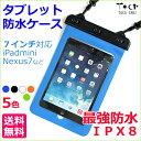 送料無料 メール便 iPadmini 防水ケース 7インチ対応 最強防水IPX8 貴重品入れ 防塵 ...