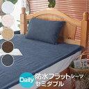 デイリー防水シーツ フラットタイプ おねしょシーツ セミダブル 120×205cm 【送料無料
