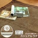 ふんわり柔らかカジュアルラグB(130×190cm-10mm)【レギュラータイプ】カーペット/絨毯/じゅうたん/ホットカーペット対応/滑り止め/