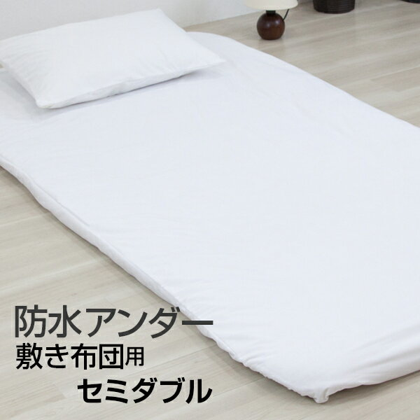 Tocotoco123 rakuten global market undercover mattress for Waterproof bed sheets south africa