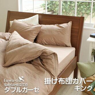圓滑的雙紗布蓋裁縫蓋 K 王大小 (230 × 210 釐米) 接縫掛沒有蓋被子蓋座位蓋被子蓋羽絨被封面羽絨被提供被套掛被褥蓋 100%棉棉雙紗布原 fuwafu