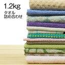 【訳あり】福袋 買い得タオル1.2kg詰め合わせセット...