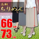 [47200]丈が選べる 高級ちりめんスカート(裏地付) 総...