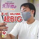 [60297-b]大きい顔の方必見【日本製】 超BIG!3L