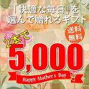 【送料無料】母の日に快適な毎日を贈るギフト 対象商品2本選んで5000円 ※こちらをカゴに入れないとギフト対象外になります※