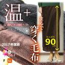 [37442]【あす楽】毛布に包まれたあの感覚!老若男女問わずお使いいただけるデザインで、足首まで暖かい!まるで履く毛布のようなフリースロング巻スカート フリース 90cm丈 レディース メンズ 秋冬 F/LL【smts-kd】