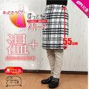 [57485]ウール混素材で蒸れにくく保温力抜群!薄手で持ち運び楽々な膝掛けと巻きスカートの2WAY仕様 ほっとする巻スカート F/M-L/LL ..