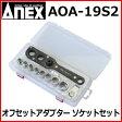 ANEX アネックス No.AOA-19S2 H19mm対応オフセットアダプターソケットセット