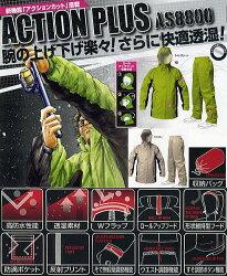 マックレインウェアACTIONPLUSアクションプラスAS-8800【レインスーツ合羽】