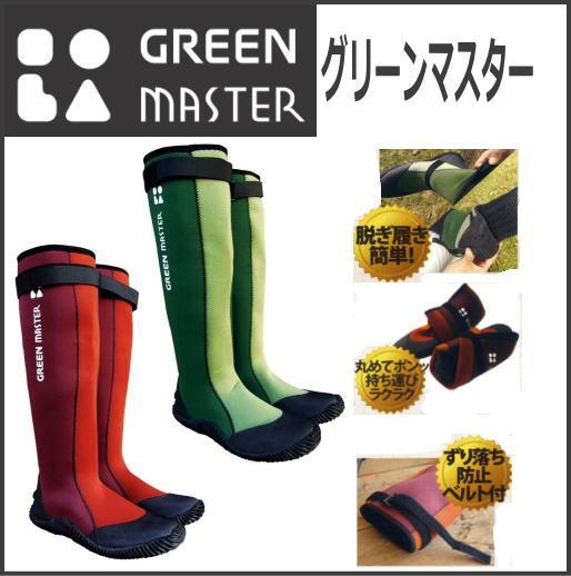 アトム グリーンマスター #2620 /1足(レインブーツ カラーブーツ 長靴 パッカブル…...:todakana:10018691