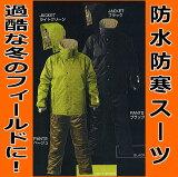 Makku(マック)THERMO SAVER 防水防寒スーツ上下セット AS-3100(レインウェア レインコート レインスーツ 合羽)