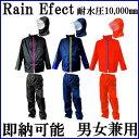 【即納】レインウェア 上下セット レインエフェクト M〜3L(レインコート 雨合羽 レインウエア 合羽 雨具 かっぱ カッ…