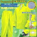 【即納】レインウェア 上下セット FLASHハリケーン S?EL(レインコート ハリケーンレインスー