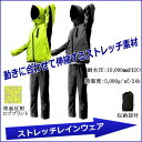 【即納】ストレッチレインスーツ STR(レインウェア 合羽 レインウエア レインコート レインスーツ...