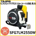 タジマ セフG7ロックマグ爪25 5.0m (メートル目盛) 黒/白 SFG7LM2550W