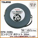 タジマ 巻尺 エンジニヤ ポケット 30m EPK-30BL