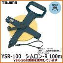タジマ 巻尺 シムロン-R 100m YSR-100