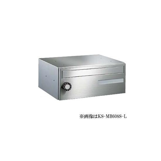 キョーワナスタ 集合郵便受箱 KS-MB608S-L (静音大型ダイヤル錠 前入前出)(ポスト ぽすと)