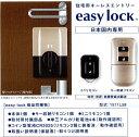ホンダロック イージーロック easy lock 1ロック(...