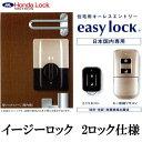 ホンダロック イージーロック easy lock 2ロック(...