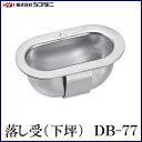 SYS シブタニ 落し受(下坪) DB-77 (フランス落し ロッド棒 株式会社シブタニ 金物 通販)