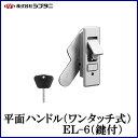 SYS シブタニ 平面ハンドル EL6-1(鍵付) (点検口 ハンドル 交換 株式会社シブタニ 金物 通販)