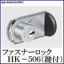 SYS シブタニ ファスナーロック(鍵付) HK-506 (窓 防犯 戸締り 鍵 金具 交換 株式会社シブタニ 金物 通販)