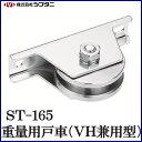 SYS シブタニ 重量用戸車(VH型兼用) ST-165-5 (重量戸車 重量車 交換 株式会社シブタニ 金物 通販)
