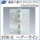 クマモト Plus ST義星丁番(ナイロンリング入) STR-5 HL 2.5x127x127mm 仕上:ヘアーライン / 2枚入 (丁番 蝶番 ヒンジ ドア 交換 金物)