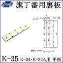 クマモト PLUS 旗丁番用裏板 K-35(K-34・K-34A用平板)/ 1枚入