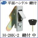 クマモト PLUS 平面ハンドル 鍵付き 中 H-28K-2...